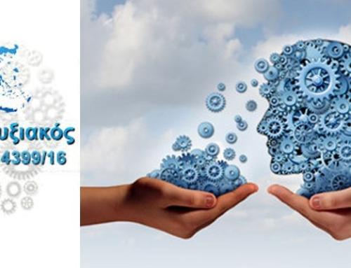 Επιχειρηματικότητα Πολύ Μικρών και Μικρών Επιχειρήσεων» του Αναπτυξιακού Νόμου
