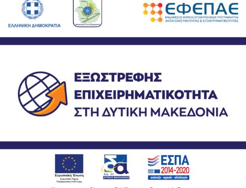 Περιφέρεια Δυτική Μακεδονία Επιδότηση έως 65% για την Ενίσχυση της Εξωστρεφής επιχειρηματικότητα των επιχειρήσεων.