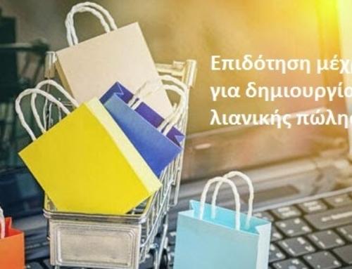 Επιδότηση 100% έως  5.000 € για δημιουργία e-shop λιανικής πώλησης